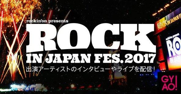 本日より開催「ROCK IN JAPAN FESTIVAL 2017」特別番組にアレキ、金爆、水カン、WANIMAら登場