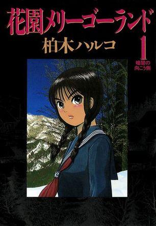 【マンガランキング】柏木ハルコの最高傑作!?「花園メリーゴーランド」が2週連続首位を獲得!