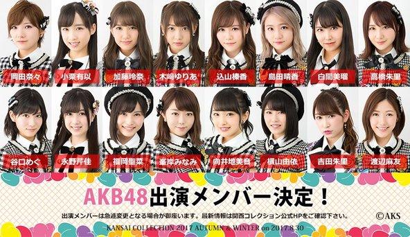 カンコレでAKB48、大黒摩季、MACOらがライブ!入山杏奈、柏木由紀、ぺこ&りゅうちぇるらゲストで登場