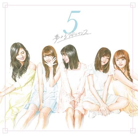 夢みるアドレセンス、結成5周年記念日にベストアルバム「5」ハイレゾ音源配信開始