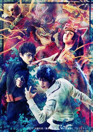舞台「青の祓魔師」島根イルミナティ篇 メインキャスト14人のビジュアル解禁 プレオーダーの日程も公開