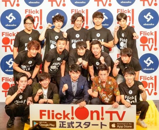 """""""新感覚""""の動画視聴アプリ『Flick!On!TV』アプリ8月24日正式ローンチ! (1)"""