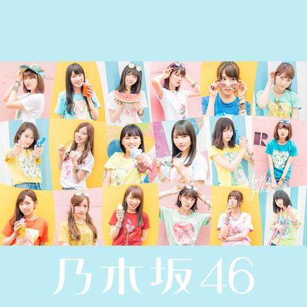 乃木坂46「逃げ水」ジャケット
