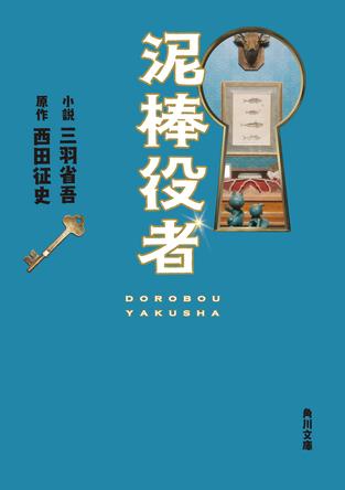 関ジャニ∞・丸山隆平の主演映画「泥棒役者」の小説版が、角川文庫から刊行決定! (1)