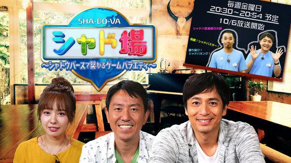 『Shadowverse』初の視聴者参加型ゲームバラエティ番組「シャド場」10月6日(金)20:30より、TOKYO MXにて放送開始! (1)