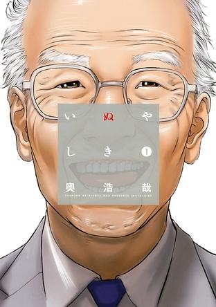 【ネタバレ注意】アニメ&実写映画化も決定!機械となった老人と少年が繰り広げる善悪の対決と苦悩『いぬやしき』