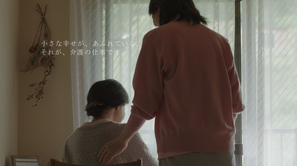介護職のやりがいを描いたCMソングに玉置浩二の2004年発表の名曲「しあわせのランプ」を起用