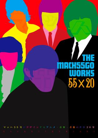 """アニメデザインの最高峰""""マッハ五五号""""がアニメ・映画・音楽のデザインの秘密を紹介!『THE MACH55GO WORKS 55x20』"""
