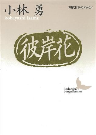 【名作発見】高村光太郎の晩年は、蛔虫と極寒の過酷な独居に。なぜ?