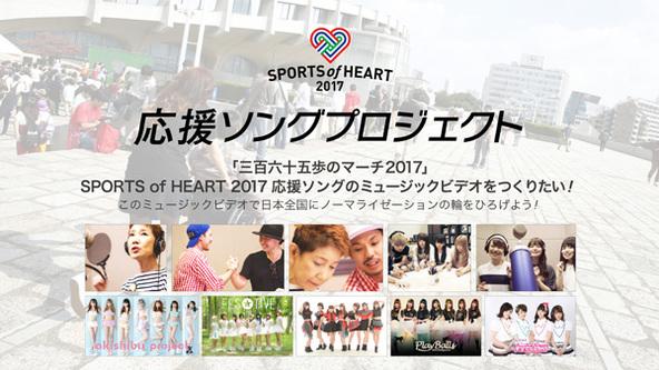 水前寺清子、TEE、アキシブproject、FES☆TIVE、愛乙女☆DOLLら集結!応援ソングプロジェクトでクラウドファンディング