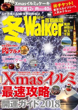 発売後わずか1日で重版決定『冬Walker首都圏版2018』は、ココがすごい!