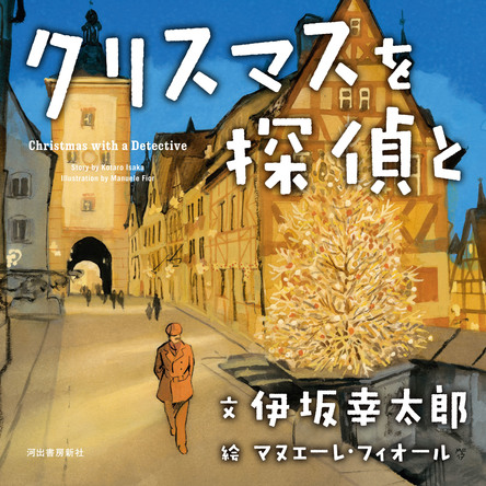 伊坂幸太郎が贈る聖夜の奇跡の物語が発売、感想を送るとイブにプレゼントが届く豪華キャンペーンも開催