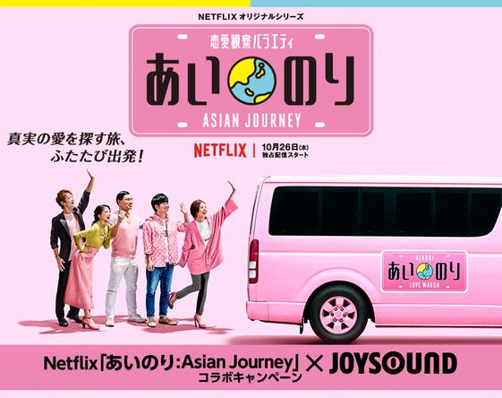『あいのり:Asian Journey』配信開始記念!井上苑子の主題歌を歌ってサイン入りグッズをGET