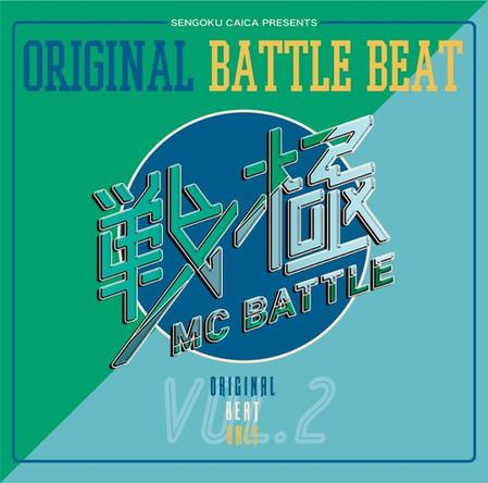 HIPHOP好き必見!本格ラップバトルが楽しめる『戦極MC BATTLE』公式のオリジナルバトルビート11曲がカラオケ配信決定
