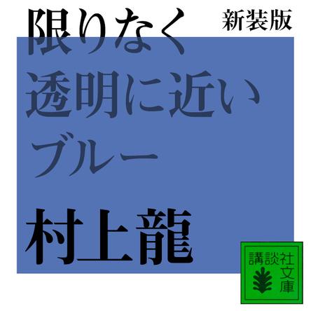 講談社社員 人生の1冊【43】『限りなく透明に近いブルー』村上龍、衝撃のデビュー作