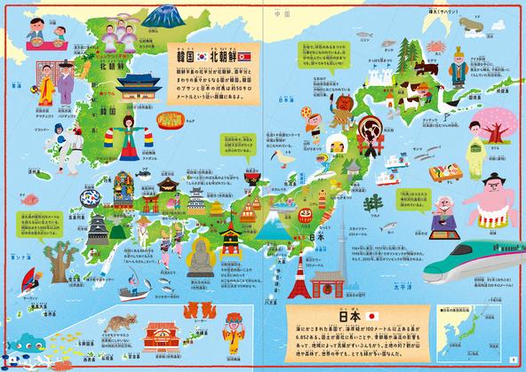 世界各国の食べ物や世界遺産などの特色をかわいい絵で学べる!地図えほん『ちずでぐるり!世界いっしゅうえほん』発売