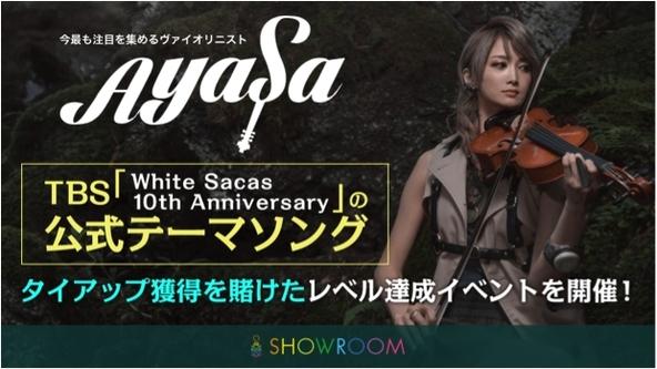 今大注目のヴァイオリニスト・Ayasa、10周年の『ホワイトサカス』タイアップ獲得をかけたレベルアップイベントを開催