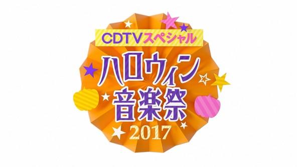 ジャニーズ・AKB48・きゃりーらが特別衣装披露、ディズニーメドレーやものまねコーナーも「ハロウィン音楽祭2017」