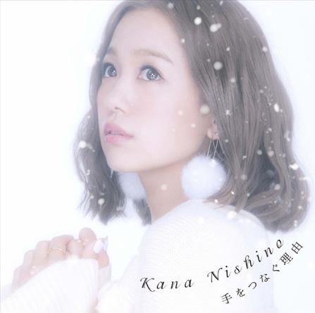 【音楽ランキング】ダウンロードの女王、西野カナ「手をつなぐ理由」で首位獲得で「スッキリ」