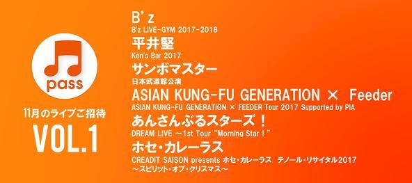B'z・平井堅・サンボマスター・アジカン・あんスタ・ホセ・カレーラスのライブに無料招待!