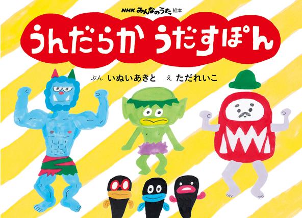 ハナレグミが歌う、「NHKみんなのうた」から生まれた あの不思議な世界が絵本に!