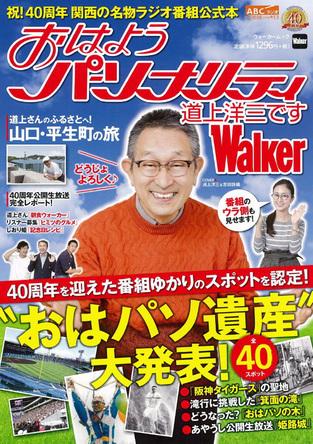 40周年を迎えた人気ラジオ番組公式本『おはようパーソナリティ 道上洋三ですWalker』で道上のルーツを紐解く