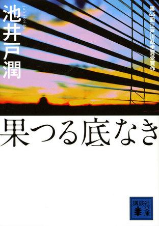 【池井戸ファン必読】乱歩賞受賞のデビュー作、怜悧な金融ミステリー