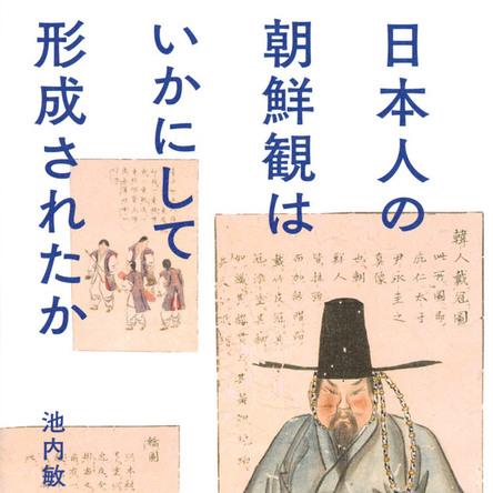 """日本人の朝鮮観はどう形成されたか──17世紀""""もう一つの竹島""""で何が?"""