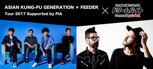 ASIAN KUNG-FU GENERATION×FEEDERライブイベントを裏側でサポートするアルバイトを大募集