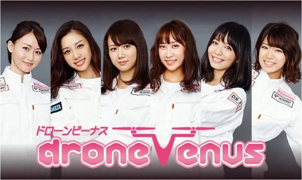 日本初!歌って踊れて飛ばせるドローンアイドルユニットが誕生「DRONE VENUS(ドローンビーナス)」 (1)