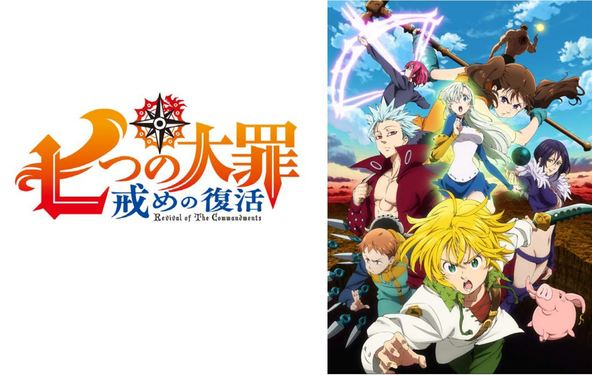 TVアニメ「七つの大罪 戒めの復活」第2弾PV公開&EDテーマはAnlyに決定!外伝「バンデット・バン」放送も