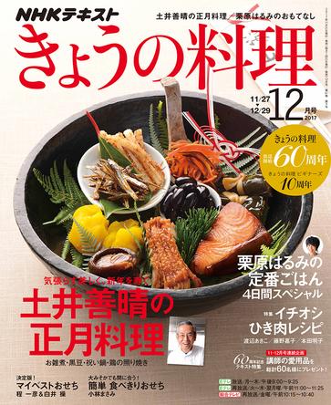 料理研究家・土井善晴おすすめの正月料理とは?雑煮やおせち料理を「きょうの料理」のテキスト特集&番組で紹介