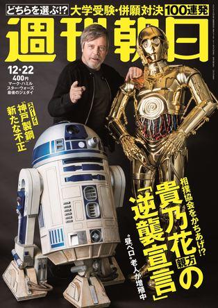 ルーク・スカイウォーカーがR2-D2、C-3POと34年ぶりに3ショット!? レイア姫や最新作への想いを「週刊朝日」で語る