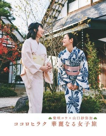 """柴咲コウ&山口紗弥加、""""心友""""と呼び合う2人が女子旅でお互いしか知らない顔を語り合う「FRaU1月号」"""