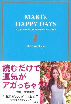 女優・菅野美穂が「歩くパワースポット」と語るハワイのカリスマコーディネーター・マキがハッピーライフを過ごす秘訣を伝授
