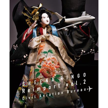 【ハイレゾアルバムランキング】椎名林檎セルフカバーアルバム「逆輸入 〜航空局〜」が1位を獲得
