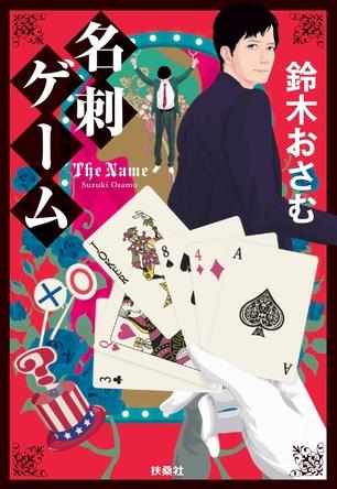 堤真一、岡田将生出演で話題のドラマ『名刺ゲーム』原作小説が発売、鈴木おさむがテレビ業界の暗部を抉る
