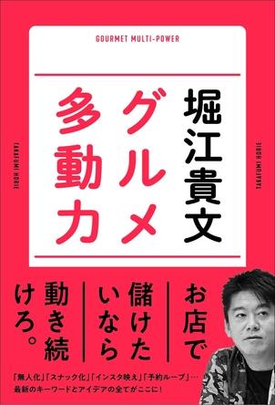 堀江貴文最新刊『グルメ多動力 』発売!これからの飲食店に最も必要なのは何なのか、その答えがここに