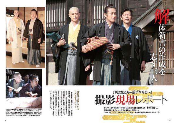 真田丸キャスト再集結で話題! NHK正月時代劇「風雲児たち」 登場人物を徹底解説『蘭学事始ぴあ』
