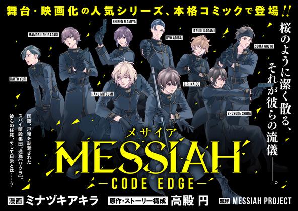 舞台・映画化の人気シリーズ『MESSIAH —メサイア— 』コミカライズが連載開始!
