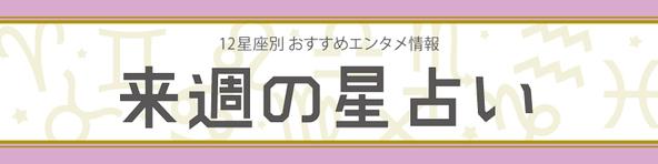 【来週の星占い-12星座別おすすめエンタメ情報-】(2017年12月18日~2017年12月24日)