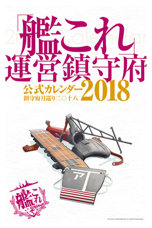 『「艦これ」運営鎮守府 公式カレンダー2018』が発売!涼月(CV:藤田咲)&初月(CV:中島愛)によるCM&PVも