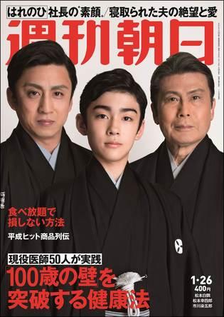 37年ぶりの三代同時襲名で話題の高麗屋 松本白鸚・松本幸四郎・市川染五郎「目指すのは、歌舞伎職人としての生き方」