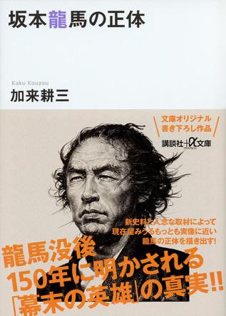 坂本龍馬はなぜ教科書から消えるのか? 人気と実力を検証してみた