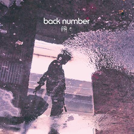 back number「瞬き」が首位獲得!2018年も勢い止まらず映画主題歌が大ヒット