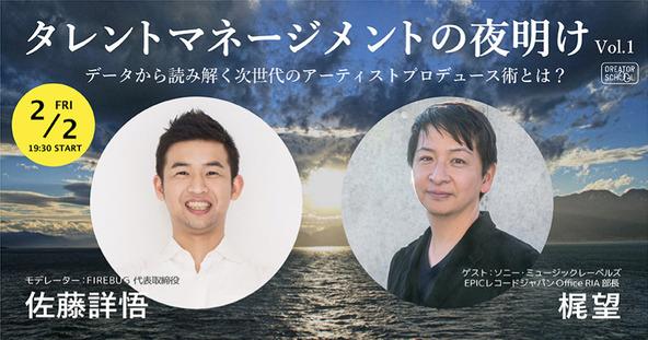 【QREATOR SCHOOL】宇多田ヒカルと共に歩んだ20年間から紐解く宣伝プロデュースとは?「タレントマネージメントの夜明け」Vol.1、2月2日(金)開催! (1)