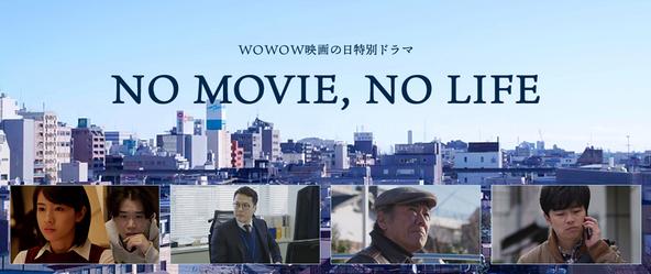 2月の「WOWOW映画の日」は特別ドラマや最新メガヒット映画など盛り沢山!! (1)
