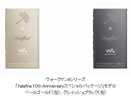Kalafinaとコラボレーションしたハイレゾ対応ウォークマン&ヘッドホンがソニーストアにて販売開始