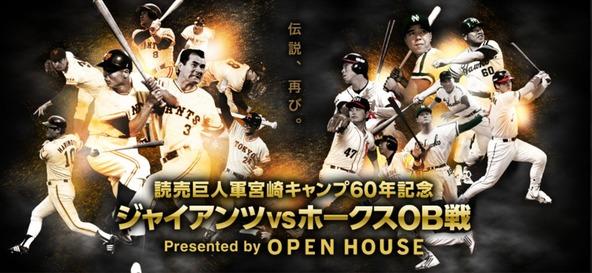 松井秀喜に続いて高橋由伸も参戦決定! 2月10日は『ジャイアンツvsホークスOB戦』