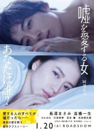 長澤まさみ・高橋一生出演映画『嘘を愛する女』小説版が続々重版決定、累計14万部へ